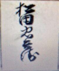 江戸時代ぐらいの絵図ですが名前が読めません。分かる方がおられたら嬉しいです。