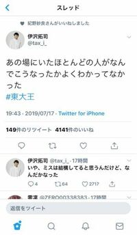 東大王を観た方に質問です。 昨日伊沢拓司さんがこのようなツイートをしていたのですが、何があったのかわかる方教えていただきたいです。