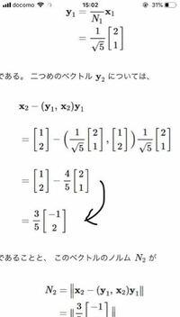 線形代数学のグラムシュミットの正規直交化法の問題についてです。 写真の最後の矢印がどうしてそうなったのか分かりません 解答お願いします
