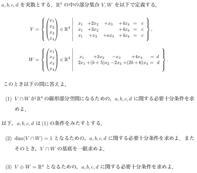 部分空間の問題です。 この問題が分からないです。 一応⑴はa=2またはc=d ⑵はb=1かつc=d