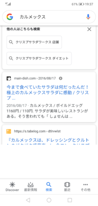 Googleの検索結果が半分しか表示されません。 昨日アンドロイドのバージョンを9.1.0に更新したのですが、Googleで検索をかけても途中までしか表示されなくなりました。 検索結果の下半分が、画像のように白いまま...
