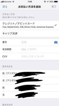 AppleIDのお支払い方法を追加でバンドルカードを登録したいのですが何故か出来ません。完了を押すと  「お使いのお支払い方法はご利用になれません。有効な支払い方法をご用意ください。」と赤 文字で表示されま...