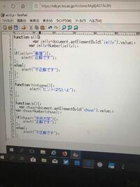 JavaScriptでこのようなものを作っているのですが、答えをなんと入れても不正解になってしまいます。どうすれば正しい答えのとき正解になるのでしょうか?