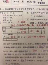 マクロ経済学について教えてください C=?+07yで?の部分の求め方を教えてください  写真で言いますと40の部分です