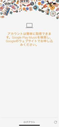 Google play MusicをダウンロードしてGoogleアカウントを作ったんですが作り終わったら、この画面になってしまいました。 どうしたらこの先から進めますか? 機種はiPhone Xsです。