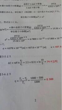 この化学のエントロピー変化のin10/5は何を表しているんですか