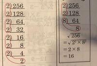 素因数分解について。 素因数分解する時は素因数の2、3、5、7、9、11…だけでわらなくてもいいのですか? この画像では8でやられています。