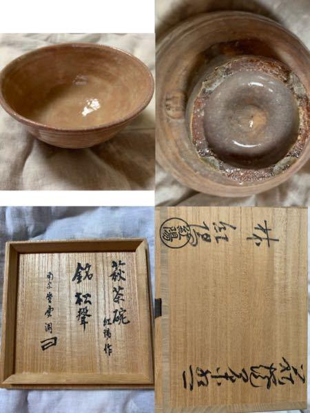 この茶碗は少し昔に友人から貰ったのですが誰が作ったのかが分からないです。 誰が作ったか知っている方教えてください。