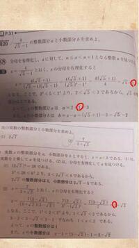 実数の整数部分と少数部分を求めよという問題について 最初の問題はxの整数部分aは2+1で3となっていて、2に赤丸部分の1を足して3ですが、  次の問題の(2)ではxの整数部分は1で赤丸部分の3を足していないです。  これはどうなっているのでしょうか?  どなたか教えていただけると嬉しいです