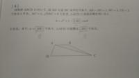 回答リクエスト失礼します。 以前、リクエストをした際に丁寧に教えて下さったので、今回もリクエストさせていただきました。  よろしくお願いします。  数字Ⅰの問題です。  (19)の答えが√34/2 (20)の答えが√15/8...