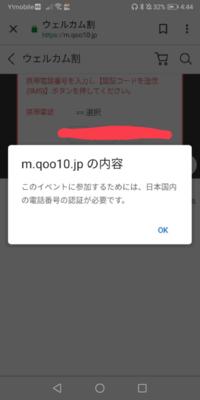 Qoo10のウェルカム割を使おうと思って電話番号を入力したら日本国内の電話番号じゃないとダメだと出てきました。 普通に日本国内の電話番号なのになぜ使えないのでしょうか、、、