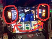 スロット番長3の質問です  ボーナス終了画面で両サイドに  押忍 番長  と出たのですがどういった意味なんですか? ちなみに青7で薫BB選んだ時です