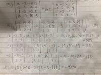 大学数学、行列式の計算です。 模範解答は-8910でした。添削お願いします。