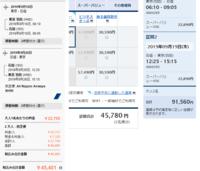 【画像あり】mytrip、これ片道分の料金ですよね?  【画像あり】mytrip、これ片道分の料金ですよね? 復路も付いてるように書いてありますが 実際の航空便を検索するとその倍書いてあります。  右がANA料金で中央がANAの片道料金です。  見方が全然わからないのですが mytripで指し示す合計料金は 何の「合計料金」なのですか?