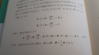 マクスウェル方程式の形を変形した d/dt{(E・D/2)+(H・B/2)}+∇(E×H)=-E・i の等式を、平曲面Sで囲まれた領域におけるエネルギー収支が分かりやすいように積分形に変形するという問題です。 頭の良い方、お力添...