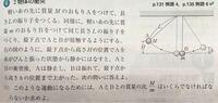 高校物理の質問です。画像の問題の解き方を教えてください。答えは√(h/H)になります。また、自分はmgH=Mghと式をたてて解いてみたのですが、この解き方がダメな理由も教えて下さい。よろしくお願いします