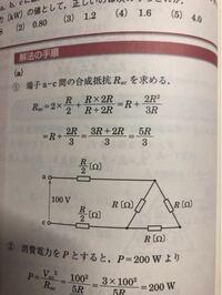電験三種 理論の問題で a-c間の 合成抵抗の求め方がわかりません。教えていただけないでしょうか よろしくお願い致します。
