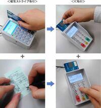 クレジットカードの磁気ストライプ付きのクレジットカードについての質問なのですが、今セブンイレブンやコンビニなどでICチップ付きの決済の機械がばかり見かけるのですが磁気ストライプが使用可能な機械はほと...