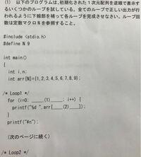 c言語 なぜ、(2)には、N-i-1が入るのですか?説明お願いします