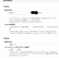 お名前ドットコムの転送PlusからのURLリダイレクト設定がうまくいきません。 いろんなサイトでやり方を見ているのですが、7月25日にお名前ドットコムの表示画面が変わって解説サイトと画面が異なり参考になりませ...