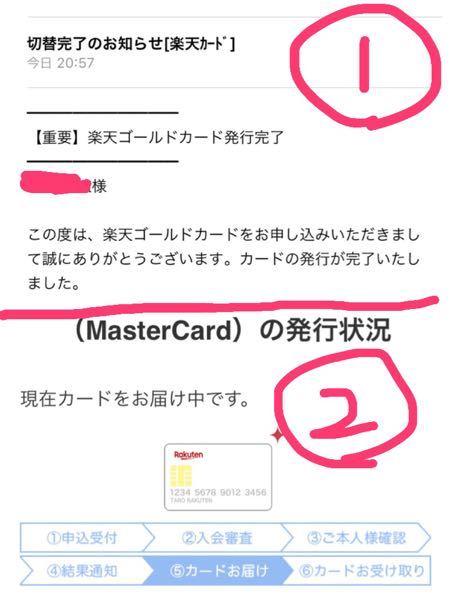 楽天カードから楽天ゴールドカードに 21時ごろに切り替え申請したところ 10分ちょっと可決? ...