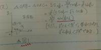 三角関数の合成の数学の記述の書き方について。 画像の赤線のように、三角関数に利用した図だけ端に書いといて、合成し終わった式を書くことはだめですか?「ただし、cosα=(略)、sinα=(略)」と書かなければい...