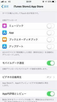 アプリの無料トライアル期間が終了すると自動更新でお金を請求されるという機能を利用しました。 設定のApp store かは自動ダウンロードという項目をオフにすればもう請求されないでしょうか?