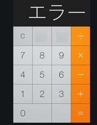 プログラム初心者の者です。 課題で添付ファイルのような『電卓』を JavaScriptで作成する課題が出ました。 ググりながら、下記の様な参考コードを見つけたのですが、 これで宜しいのでしょうか。  ご教示の程、宜しくお願い致します。  <html> <head>  <title>calculator</title>  &l...