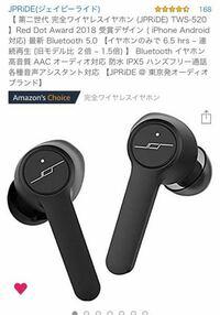 iPhone7を使っています。画像のBluetoothイヤホンを買おうと思います。 このイヤホンってiPhone7でも問題なく使えますか? Bluetooth5.0はiPhone8以降の機種じゃないとダメみたいな記事を見かけたのですが、iPhone7で使うとどうなるのでしょうか?