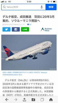 デルタ航空、ルフトハンザ航空は成田縛りを無視して羽田就航させました。ルール違反です。デルタ航空、ルフトハンザ航空の機体が成田便として飛ばさないと、ANA、JALのコードシェアでデルタ航空、ルフトハンザ航空を 成田便は契約違反。それがまかり通るなら他の航空会社は本機を羽田に飛ばし成田をコードシェアさせた方が得。アメリカン、ユナイテッド、エアカナダ、ブリティッシュエアなども追随ですよね?