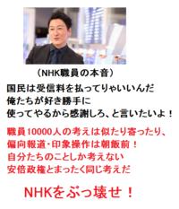 NHK職員は受信料をどんな風に考えているのか 推測して見ました ご意見ください