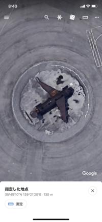 グーグルマップ等の航空写真で横田基地を見ていたのですが、北東の基地内に円形のエリアの中心に航空機の残骸(?)のようなものが見えました。 ネット上で検索してもそれらしいものが見当たらな いのですが、あれはなんなのでしょうか?