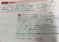 """物体の加速度を求めるときに、なぜ摩擦力を逆向きにした力を公式の""""F""""にあたる部分に入れていいのか教えてください。理解できませんでした。"""