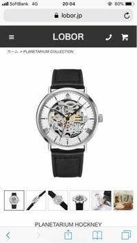 腕時計詳しい方。。 来月の誕生日で、21歳になる大学生彼氏がいます。  腕時計が欲しいと以前からきいていたので、誕生日にプレゼントしたいのですが、予算3万円くらいでオススメの腕時計ありませんか。。  ネットで色々調べて、lober(ロバー)という外国のブランドのこの写真の腕時計が似合いそうと思ったのですが、、  Instagramなどで評価を調べるとステマぽいのが多く、知恵袋で調べても、いい...