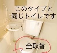 【賃貸】トイレを壊してしまい修理費が85.000円しました。これは普通ですか? 賃貸のマンションで、トイレを破損させてしまいました。  貯水タンクの蓋を便器に落としてしまい陶器部分が割れてしまった為、 貯水タンクはそのまま、便器は全取り替えとなりました。  一応保険適応となった旨を管理会社から聞いていたのですが 請求金額が85000円でした。 事故種別は「不測かつ突発的な事故」...