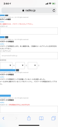 radiko のプレミアム会員を登録したんですが、解約しようと思ってサイトを開いてログインしようとしたんですが、ログインできず、更にサイト内がおかしくなっています。どうしたらいいでしょう か?