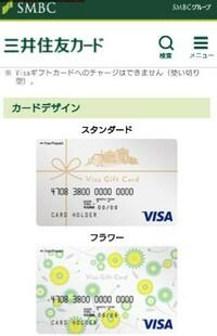 VISAギフトカードプラスチック型の使い方  プラスチックプリペイド型のVISAギフトカードをもらいました。3000円分。  コンビニ、買い物、ネットで使えるらしいですが…  使用可能と記載さ れている ショッピングモールのレストランで使おうとしたら使えませんと言われてしまいました。 紙のVISAギフトカードなら使えると。 結局VISAのクレジットカードで支払いました。 ...