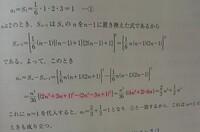 数列の計算過程で、解答を見てもなぜ式がそのように変形できたのか分からないので、過程もしくは考え方を教えて下さい。 ピンクで線を引いたところです。