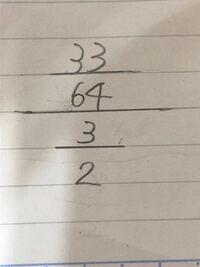 分数分の分数の解き方の手順を教えてください ♂️