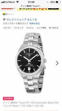 機械式時計の購入を検討しています。ティソ pr100 機械式のクロノメーター規格の時計が気になっているのですが良いと思いますか? T101.408.11.051.00