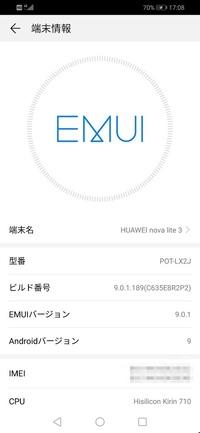 HUAWEI nova lite 3 EMUI 9.1のアップデート来た方居ますでしょうか?