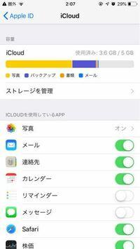 iPhone7のバックアップ作成の仕方がわかりません。特にフォルダのバックアップをとりたいです。 調べると設定→ユーザー→iCloud→バックアップ作成 って書いてあったり電源に接続しておけばWiFi経由で定期的にバックアップを自動で作ってくれるとか書いてあったりよくわかりません。 前者の方法は何故かできません。ユーザ名からiCloudタップするとこんな感じでバックアップ作成なんて見当たりま...