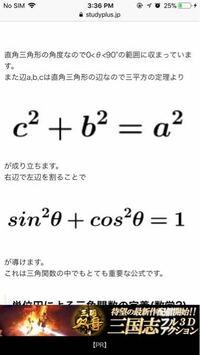 数学 数学1 中学数学 高校数学 三角関数 これはどういう意味ですか? 右辺で左辺をわる?