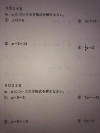 """中一文字式の問題です。 ここ全部教えてください、、 夏休みの課題でこのページだけ答えが載ってなくて(汗) わかりやすく教えていただきたいです( . .)"""""""