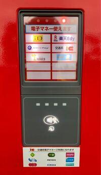 自販機の電子決済について質問です。 QUICPayを使ってコカコーラの自販機(写真)で飲み物を買おうとしたのですが、スマホをかざした所、利用できませんと自販機画面に表示されてしまい買えませんでした。(ID決済でもダメでした) cokeonに登録していないと購入できないのでしょうか?  また、コカコーラではないQUICPay対応の自販機では購入できました。