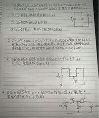 回路理論の問題です。解答と解き方を教えて下さい! どれだけ長文でも構いません、わかる部分だけでも教えて下さいお願いします。