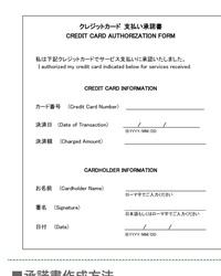 子供がクレジットカードを勝手に使用して購入した物がありお店側にお問い合わせして話し合ってるんですが急にクレジットカード支払い承諾書を書いてくださいと言われたのですがこれを書くことに よってなにかメリ...