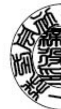 イラストレーターで、会社印(丸印)のデーターを作ろうと思います。 見本のように文字の上を伸ばして、下をすぼめ、隙間を無くしいい感じにしたいのですが、どうやればいいのでしょうか?
