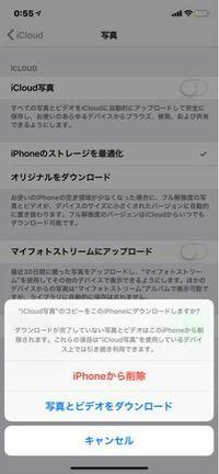 iPhone iCloudについてです。 iPhoneのカメラロールの写真や動画は グーグルフォトを使っているので iCloudにいれておきたくないのですが、今まで気付かず iCloudにいれてしまっていたようです。 設定で カメラロールのiCloud をオフにしようとしたら これが出てきたのですが どういうことでしょうか? 「iPhoneから消去」を押したらカメラロールが全て消えてしまいま...