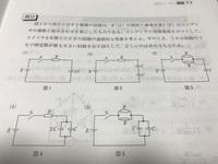 コンデンサ回路の問題ですが、どのような考えれば良いのでしょうか?
